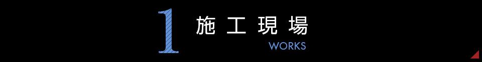 works_banner_01