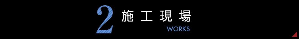 works_banner_02